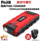 飛樂PQC-12000SP 汽柴油車啟動電源 緊急啟動電源 行動電源-贈收納袋