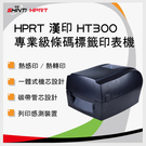 【新機上市*贈300M碳帶】HPRT漢印 HT300 專業級條碼標籤印表機