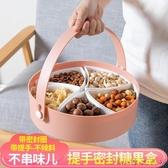 創意現代歐式分格家用過年干果擺盤水果盤新年客廳茶幾瓜子零食糖果盒LXY5568【Rose中大尺碼】