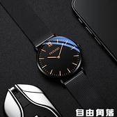 超薄男士手錶防水時尚款男2020新款蟲洞概念手錶男學生潮流非機械  自由角落