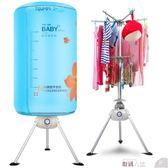 乾衣機烘干機家用風干機烘衣機速干衣服靜音圓形寶寶小型折疊干衣機 數碼人生