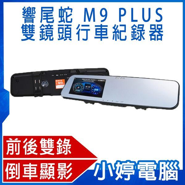 【免運+24期零利率】送32G卡 全新 響尾蛇 M9 PLUS 雙鏡頭倒車顯影GPS測速行車紀錄器