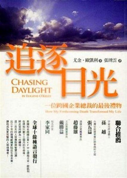 (二手書)追逐日光:一位跨國企業總裁的最後禮物