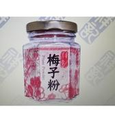 [9玉山最低網] 祥記 梅子粉 x 2瓶