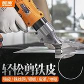 醒獅電剪刀剪鐵皮神器手持式充電裁布機電剪子裁剪刀鋰電電動剪刀 MKS極速出貨