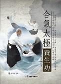 合氣太極養生功(附DVD)