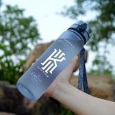 優之運動水杯塑料學生太空杯泡茶500ml防漏便攜健身水壺大容量1L