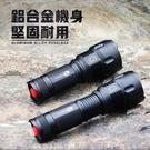 【台灣現貨】手電筒 手電 探照燈 可充電 便攜超亮手電筒