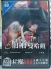 挖寶二手片-H15-025-正版DVD*港片【情陷曼哈頓(18禁/限制級)】王敏德*MaggieQ