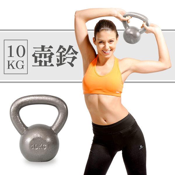 【10KG】壺鈴/KettleBell/拉環啞鈴/搖擺鈴/重量訓練