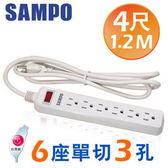[富廉網] SAMPO 聲寶 EL-U16R4T 6座單切3孔4尺(1.2M) 多功能延長線(威勁)