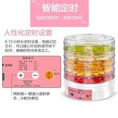乾果機脫水風乾機家用小型水果蔬菜肉類烘乾機 名創家居館 DF