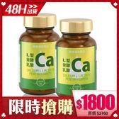 48H快速出貨(不含假日)~健康食妍 離子植物鈣 明星2入組【BG Shop】