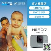 相機GoPro HERO7 White 數碼相機攝像機1440P視頻豎拍運動相機入門款 印象部落