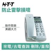 【房東熱銷款】HTT HTT-806 來電顯示有線電話 銀