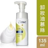 多芬潤澤卸妝油慕絲乾濕兩用135ml【愛買】