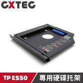 Lenovo 聯想 ThinkPad E550 專用9.5mm筆電光碟機位第二顆硬碟轉接盒硬碟托架支架【HDC-LE2】