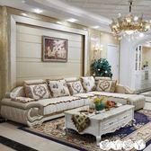 沙發 歐式沙發布藝組合客廳奢華小戶型可拆洗整裝貴妃簡約歐式轉角家具【全館九折】