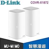 【南紡購物中心】D-Link 友訊 COVR-X1872 AX1800雙頻Mesh Wi-Fi無線路由器 (X1870兩入組)