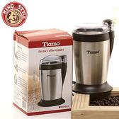 金時代書香咖啡 Tiamo 刀片式電動磨豆機