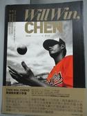 【書寶二手書T7/傳記_HEF】Will Win, CHEN_陳偉殷