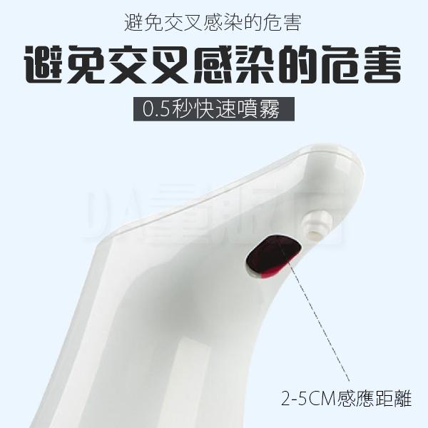 酒精 噴霧機 自動感應 酒精噴霧器 消毒機 洗手器 75酒精 智能感應 清潔 殺菌 免接觸