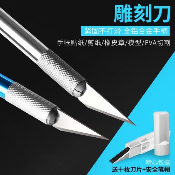 剪紙刻刀手工橡皮章雕刻刀學生用美工筆刀抖音塑料雕