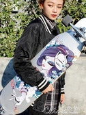 滑板 長板滑板專業板全能刷街代步男女生舞板四輪滑板車抖音滑板初學者YXS 交換禮物
