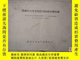 二手書博民逛書店蕪湖市公有非居住用房使用費標準(橫16開)1976年罕見月一日起