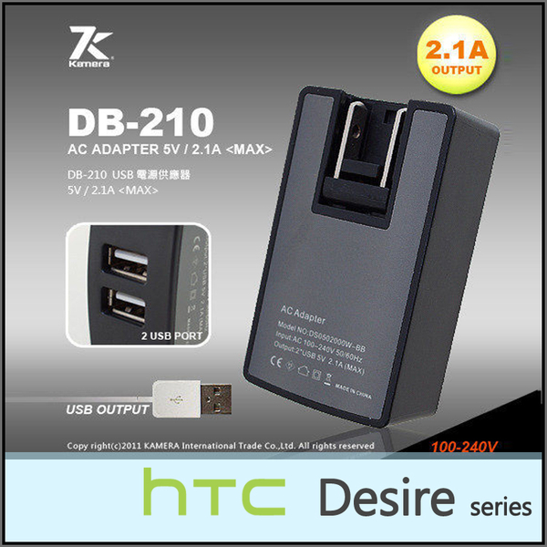 ▼佳美能 DB-210 USB 電源供應器/充電器/旅充/HTC Desire EYE/816 A5/816G/820/820S/826/526/620/626/626G/728/830