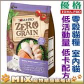 ◆MIX米克斯◆優格.零穀室內貓 低活動量體重管理配方【15磅】