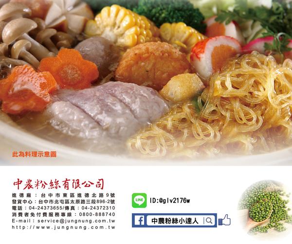中農粉絲寶鼎頂級純綠豆粉絲精緻包6入精美禮盒