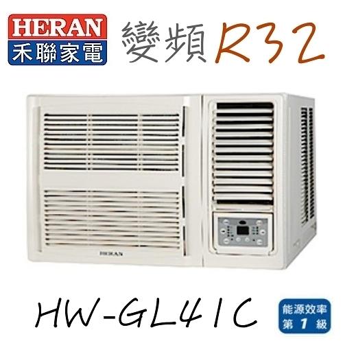 1級汰舊退稅補助$5000【 禾聯冷氣】4.1KW 7-9坪 變頻窗型冷氣《HW-GL41C》全機7年壓縮機10年保固