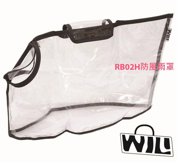 WILL設計 + 寵物用品**RB-02H系列專用防風雨罩# 黑M