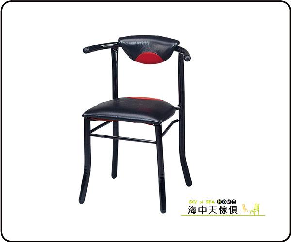 {{ 海中天休閒傢俱廣場 }} G-9  摩登時尚 餐廳系列 294-10  奇士椅(黑紅)