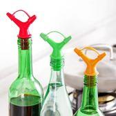 ♚MY COLOR♚雙頭油瓶調料斟倒器 廚房 醬油 紅酒  油瓶 酒塞 液體 導流器 料理 烘焙 量勺 【M46-2】