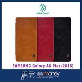 NILLKIN 秦系列皮套/三星 SAMSUNG Galaxy A8+ (2018)/手機殼/手機皮套【馬尼行動通訊】