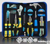 家用工具套裝 多功能五金工具包 電工工具箱組套 手動工具igo    西城故事