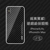 碳纖維 防摔 iPhoneX XS Max Xr IX i8 i7 Plus 保護殼 手機殼