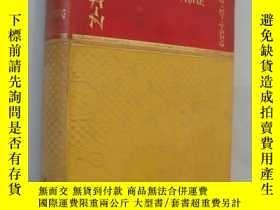 二手書博民逛書店《CHIN-CHIN罕見OR THE CHINAMAN AT H