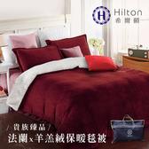 【Hilton 希爾頓】頂級法蘭絨/羊羔絨雙面暖毯被/暖暖被/三色任選紅