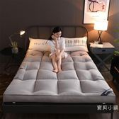 加厚床褥子1.8米雙人榻榻米床墊1.5m鋪床墊被學生宿舍0.9單人1.2m 【全館免運八五折】