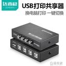 達而穩 打印機共享器分線器USB切換器一拖四雙電腦共用一分四鍵盤滑鼠轉換器 秋季新品