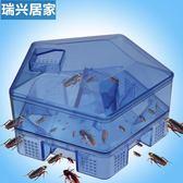 蟑螂捕捉器 蟑螂屋蟑螂誘捕器蟑螂器蟑螂藥活捕蟑螂盒小強放生器   小時光生活館