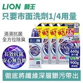 日本獅王 LION NANOX奈米洗淨濃縮洗衣精660g+補充包900gX4(抗菌)【原價1299,限時優惠】