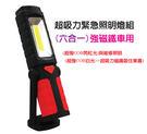 派樂LED超吸力緊急照明燈組(六合一)超...