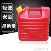 加厚全新塑料油桶汽油桶柴油桶加油壺汽車備用油箱 【快速出貨】YYJ