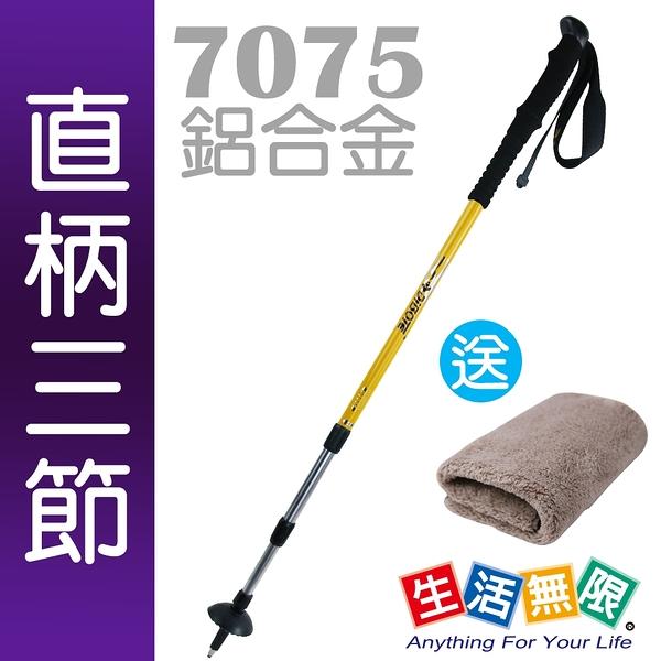 【生活無限】登山杖/專業三節 7075航太級/直柄 (黃色) N02-114-1《贈送攜帶型小方巾》