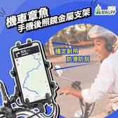 五匹MWUPP 章魚後照鏡手機車架 導航架 機車手機架 摩托車手機架 手機支架 機車用手機架 導航架