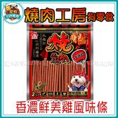 寵物FUN城市│燒肉工房 狗零食系列 09香濃鮮美雞風味360g (BQ302) 雞肉 雞肉條 雞肉棒